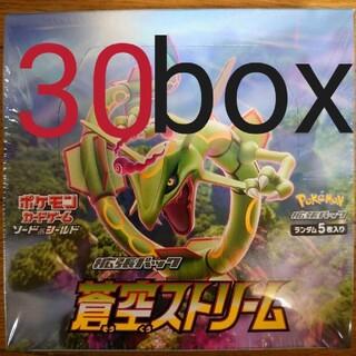 蒼空ストリーム 新品 未開封 30box ポケモンカード