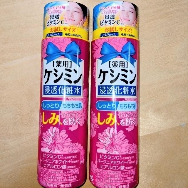小林製薬(コバヤシセイヤク)のケシミン 浸透化粧水 お試しサイズ 130mL  2本セット コスメ/美容のスキンケア/基礎化粧品(化粧水/ローション)の商品写真