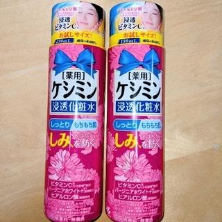 コバヤシセイヤク(小林製薬)のケシミン 浸透化粧水 お試しサイズ 130mL  2本セット(化粧水/ローション)