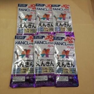 FANCL - ファンケル えんきん44日分×6袋の増量タイプ