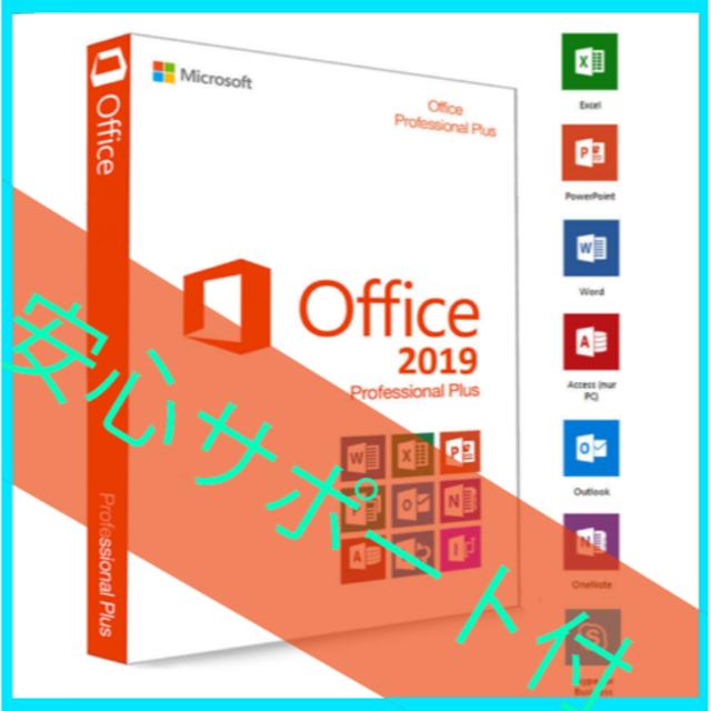 Microsoft(マイクロソフト)のMicrosoft Office 2019 Pro Plus 永続ライセンス スマホ/家電/カメラのPC/タブレット(PCパーツ)の商品写真