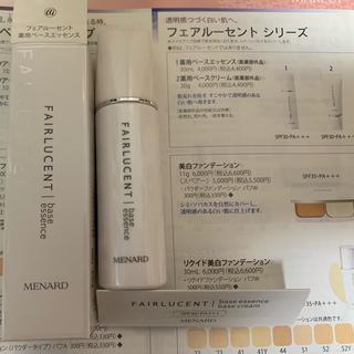 MENARD - MENARD フェアルーセント 薬用ベースエッセンス