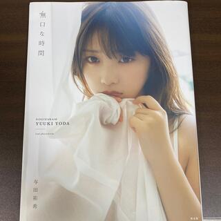 無口な時間 与田祐希2nd写真集 付録ポスター付