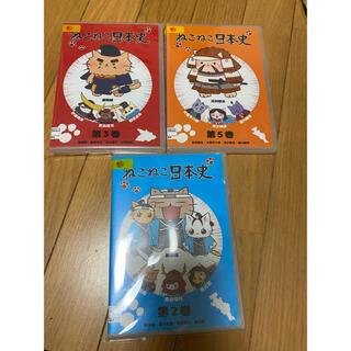 ねこねこ日本史 DVD 2.3.5巻