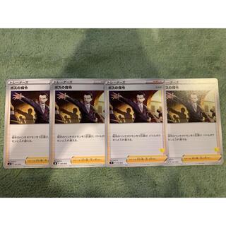 ポケモン(ポケモン)のボスの司令 4枚セット ポケモンカード(シングルカード)