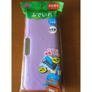 イオン(AEON)の新品 未使用 両面開きタイプ ふでいれ ティアララベンダー 定価1650円(ペンケース/筆箱)