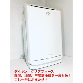 DAIKIN - ダイキン DAIKIN MCZ70T 除加湿空気清浄機クリアフォース