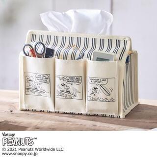 PEANUTS - スヌーピー&フレンズ 便利な6ポケット ティッシュボックスケース