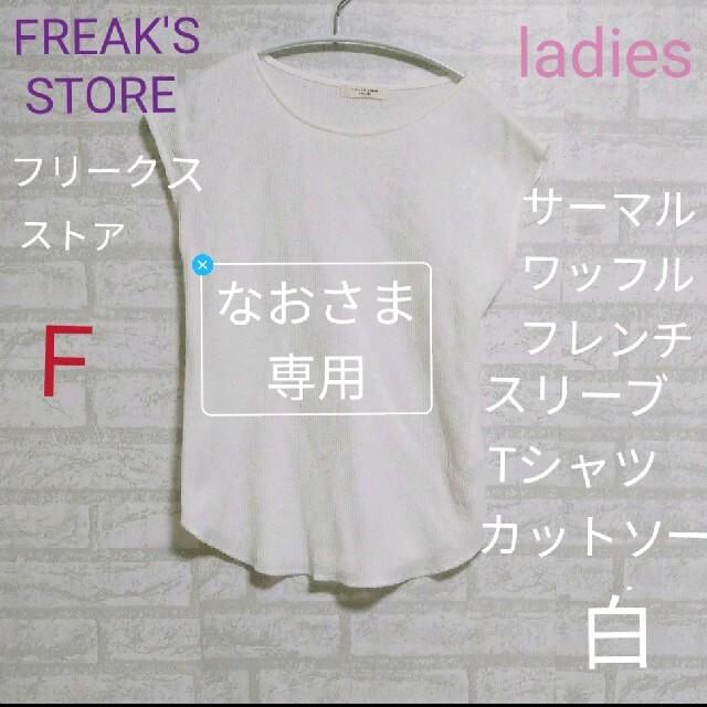 FREAK'S STORE(フリークスストア)のFREAK'S STORE (フリークスストア)サーマル ワッフル フレンチ レディースのトップス(Tシャツ(半袖/袖なし))の商品写真