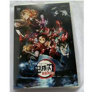 劇場版 鬼滅の刃 無限列車編 通常版 DVD