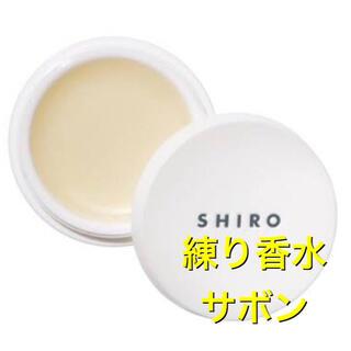 shiro - 【新品】SHIRO 練り香水 サボン