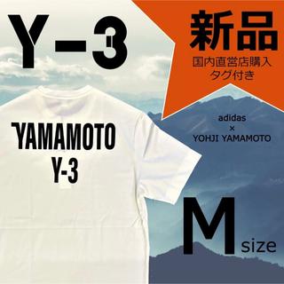 Y-3 - Y-3 ワイスリー【新品タグ付・希少】 Tシャツ CH2 GFX  白