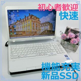 NEC - 快速!新品SSD★初心者歓迎かんたん多機能Windows10白ノートパソコン本体