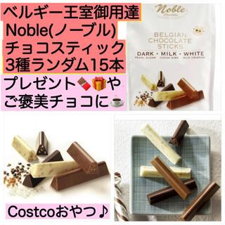 お試し ノーブルチョコスティック コストコ チョコ ギフト 激安 チョコレート(菓子/デザート)