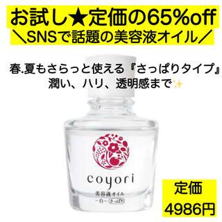 お試し★コヨリ 美容液 オイル coyori 白 さっぱり 美白 美肌 化粧品(美容液)