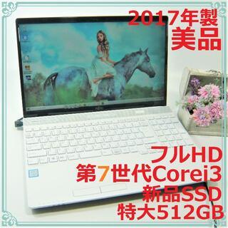 富士通 - 美品2017年製第7世代Corei3SSD★Windows10ノートパソコン本体