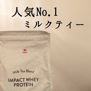 【在庫限り】 ミルクティー 5kg  マイプロテイン MYPROTEIN
