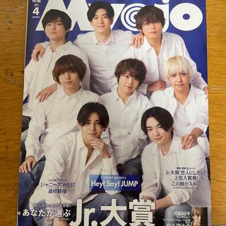 ジャニーズ(Johnny's)の【抜けあり】Myojo 2021年4月号(音楽/芸能)