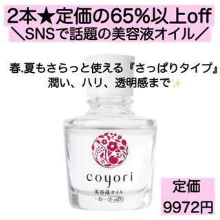 2本★コヨリ 美容液 オイル coyori 白 さっぱり 美白 美肌 化粧品(美容液)
