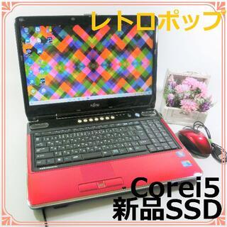 富士通 - レトロポップ★驚速SSD&Corei5★Windows10赤ノートパソコン本体