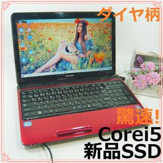東芝 - ダイヤ柄★驚速SSD&第2世代Corei5Windows10赤ノートパソコン本体
