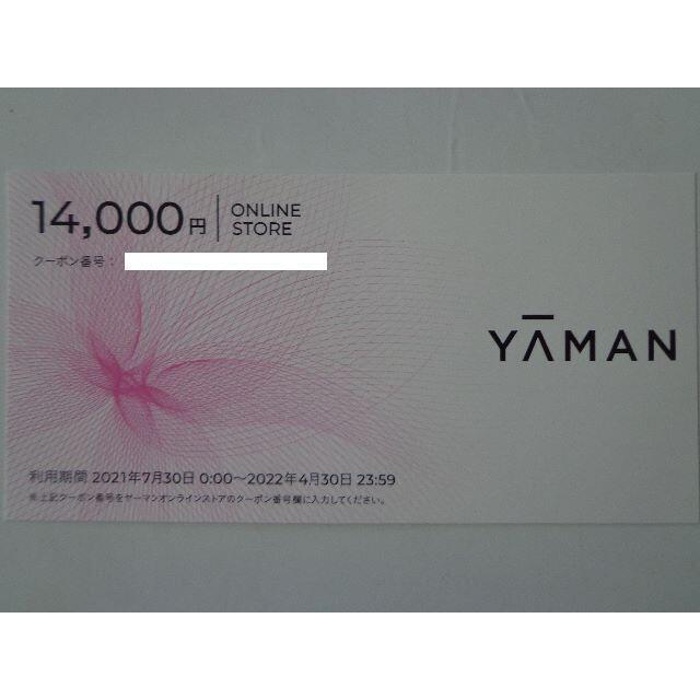 ヤーマン ★ 株主優待券 14000円分 チケットの優待券/割引券(ショッピング)の商品写真