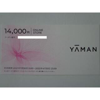 ヤーマン ★ 株主優待券 14000円分