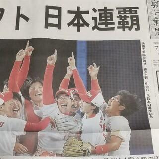 東京五輪 ソフトボール優勝 号外新聞2部(印刷物)