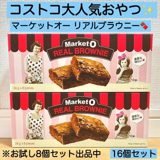 16個★マーケットオー リアルブラウニー コストコ チョコ チョコレート お菓子(菓子/デザート)