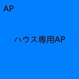 ハウス專用AP(その他)