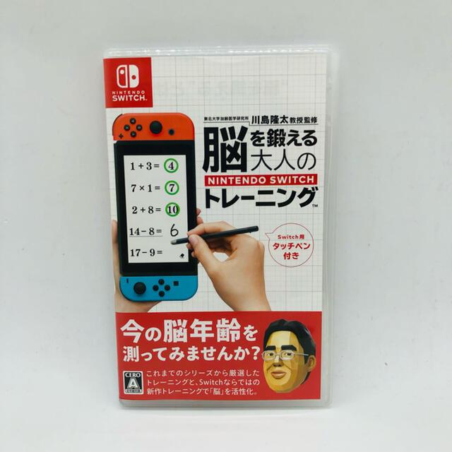 Nintendo Switch(ニンテンドースイッチ)の東北大学加齢医学研究所 川島隆太教授監修 脳を鍛える大人のNintendo Sw エンタメ/ホビーのゲームソフト/ゲーム機本体(家庭用ゲームソフト)の商品写真