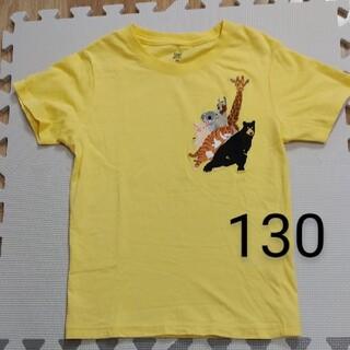 グラニフ(Design Tshirts Store graniph)のキッズ graniph(グラニフ) 半袖Tシャツ 130㎝ 黄色   動物 刺繍(Tシャツ/カットソー)