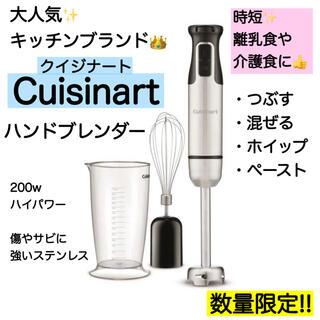 新品 クイジナート ハンドブレンダー HB-120PCJ 離乳食 ベビーフード(ジューサー/ミキサー)