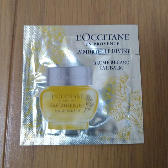 L'OCCITANE(ロクシタン)のロクシタン IMディヴァインアイバームa(目もと用クリーム)50枚 コスメ/美容のキット/セット(サンプル/トライアルキット)の商品写真