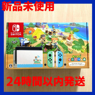 ニンテンドースイッチ(Nintendo Switch)の新品未使用 Nintendo Switch あつまれ どうぶつの森セット(携帯用ゲーム機本体)