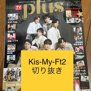 キスマイフットツー(Kis-My-Ft2)のキスマイ切抜き◆テレビガイドプラス 2021年6月号(アート/エンタメ/ホビー)