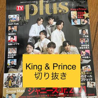 キンプリ切抜き◆テレビガイドプラス 2021年6月号(アート/エンタメ/ホビー)