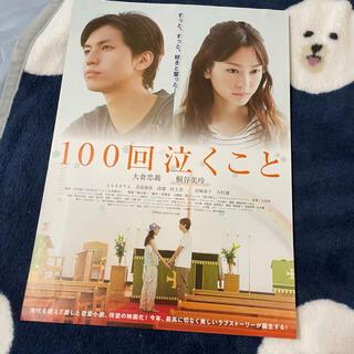 関ジャニ∞ - 100回泣くこと 映画 フライヤー