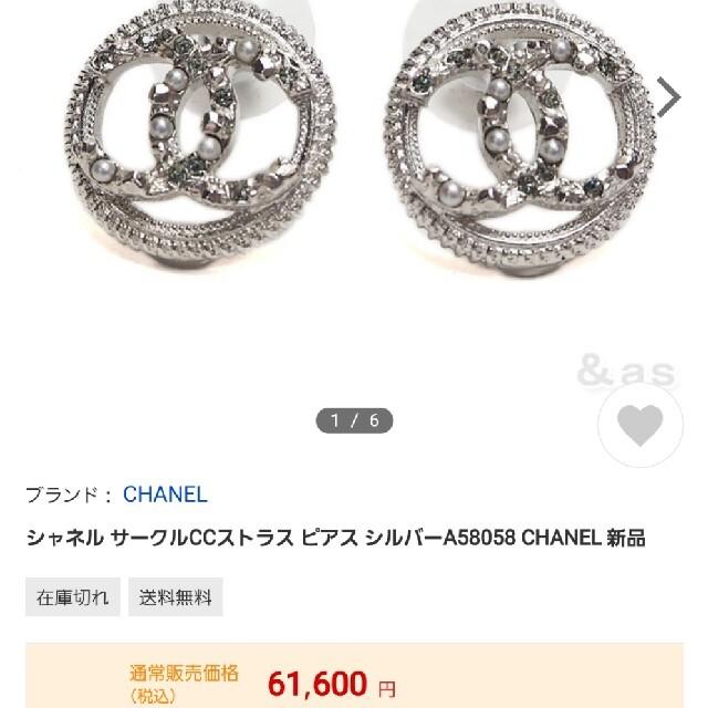 CHANEL(シャネル)のCHANELサークルピアス レディースのアクセサリー(ピアス)の商品写真