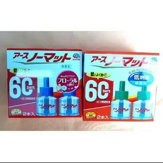 《2個セット★》新品 アースノーマット 60日用 2本