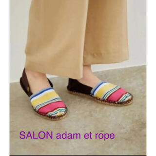 アダムエロぺ(Adam et Rope')のArt Of Soule  これからの季節にお洒落に映える⭐️エスパドリーユ❣️(スリッポン/モカシン)