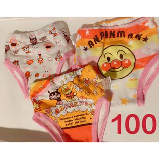 アンパンマン トレーニングパンツ 3層 3枚セット ピンク 100