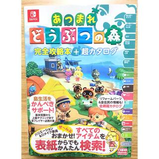 任天堂 - あつまれどうぶつの森完全攻略本+超カタログ