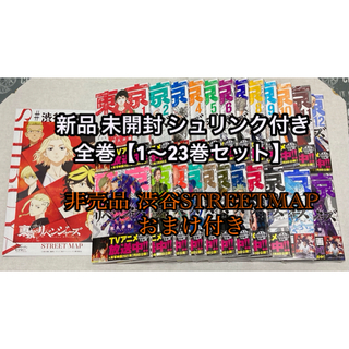 東京リベンジャーズ 全巻セット 1巻~23巻 新品 シュリンク未開封品 帯付き