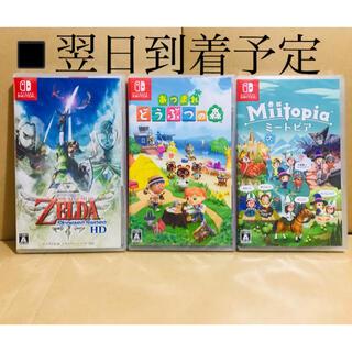 ニンテンドースイッチ(Nintendo Switch)の3台●ゼルダの伝説 スカイウォードソード ●どうぶつの森 ●ミートピア(家庭用ゲームソフト)