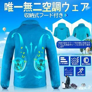 空調服 最新 薄い 扇風機 作業着 ファン付き 速乾 熱中症対策 スカイブルー