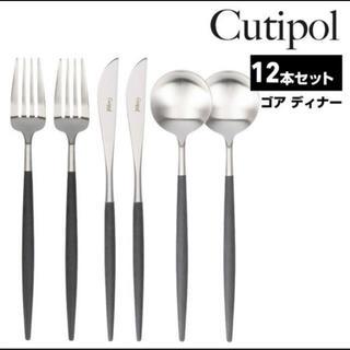 Cutipol クチポールゴア ディナー 12本 ゴア GOA(カトラリー/箸)