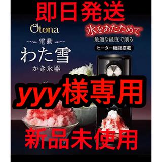 ドウシシャ - 新品未使用 Otona 電動わた雪かき氷器 DSHH-20