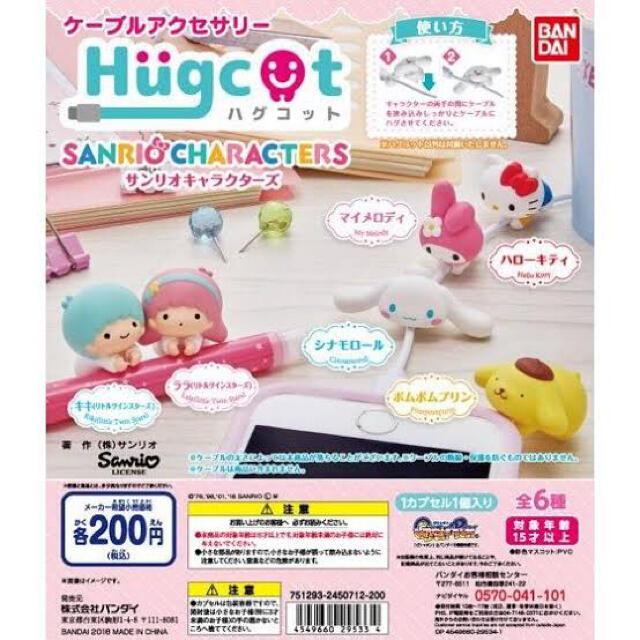 BANDAI(バンダイ)のサンリオ ハグコット ケーブルアクセサリー マイメロ キキララ エンタメ/ホビーのおもちゃ/ぬいぐるみ(キャラクターグッズ)の商品写真