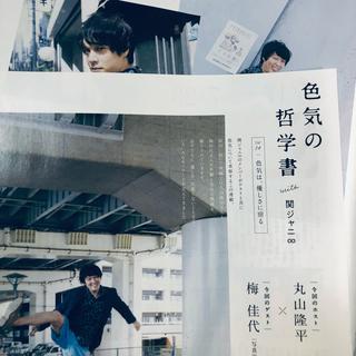 関ジャニ∞ - anan (アンアン) 2019年 7/24号